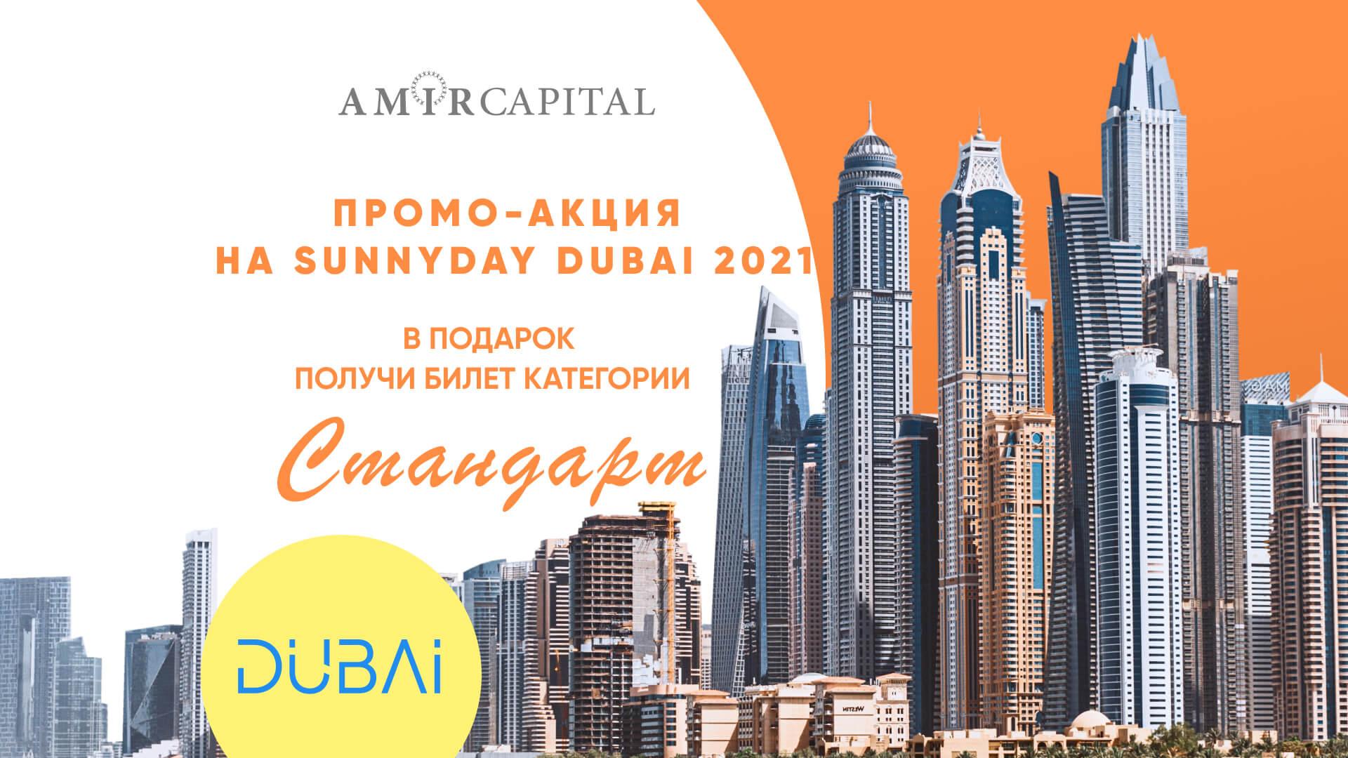 Промо-акция SunnyDay 2021 Dubai